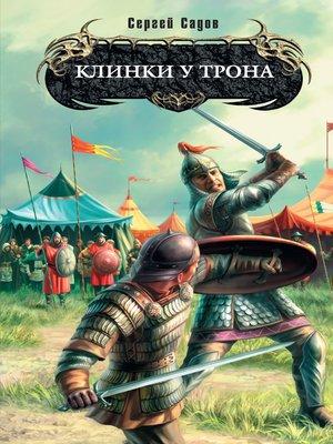 cover image of Клинки у трона