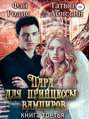 cover image of Пара для принцессы вампиров. Книга третья
