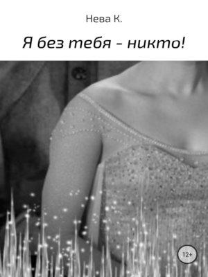 cover image of Я без тебя – никто!