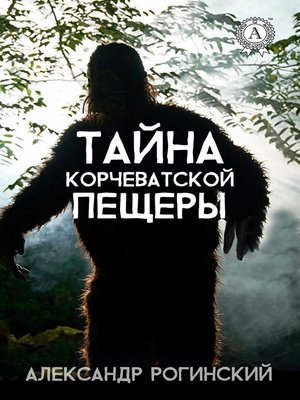 cover image of Тайна Корчеватской пещеры