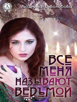 cover image of Все меня называют ведьмой