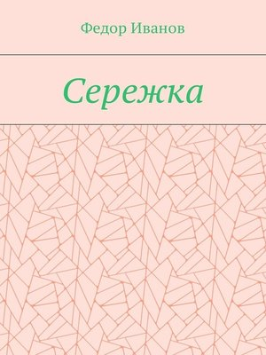 cover image of Сережка