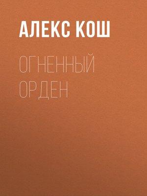 cover image of Огненный Орден