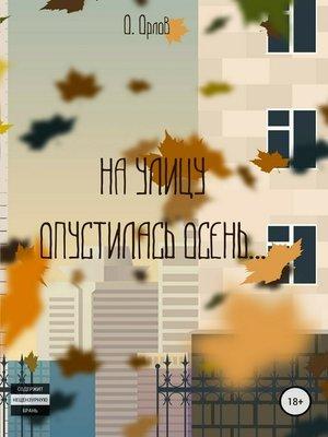 cover image of На улицу опустилась осень...