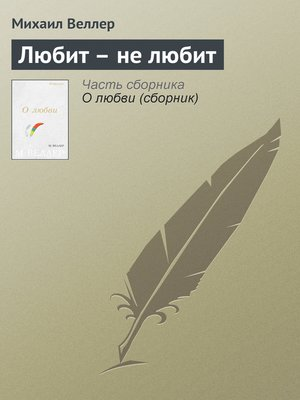 cover image of Любит – не любит