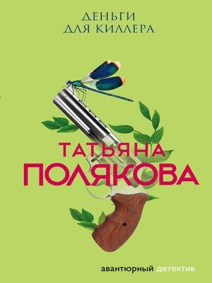 cover image of Деньги для киллера