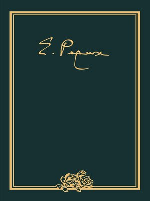 cover image of Елена Ивановна Рерих. Письма. Том VIII (1948–1950 гг.)