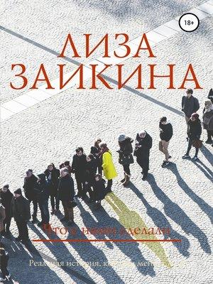 cover image of Что с нами сделали