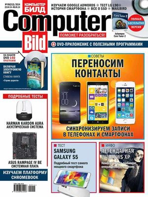 cover image of ComputerBild №09/2014