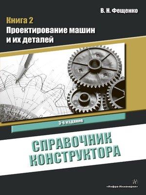 cover image of Справочник конструктора. Книга 2. Проектирование машин и их деталей