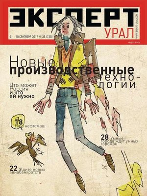 cover image of Эксперт Урал 36-2017