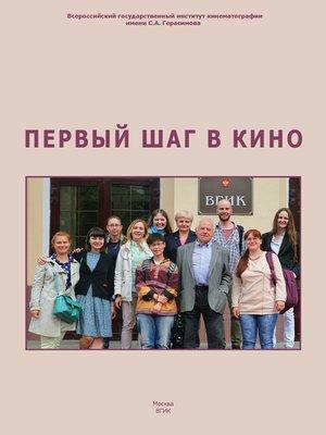 cover image of Первый шаг в кино. Дипломы во ВГИКе (сборник)