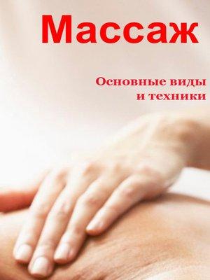 cover image of Основные виды и техники