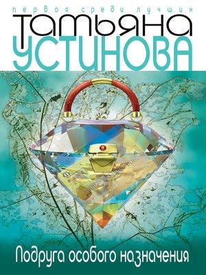 cover image of Подруга особого назначения