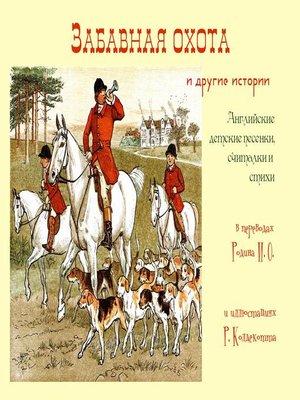 cover image of «Забавная охота» и другие истории