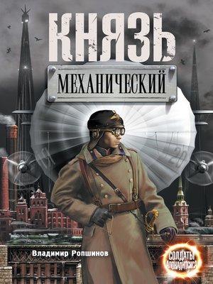 cover image of Князь механический