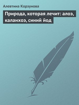 cover image of Природа, которая лечит