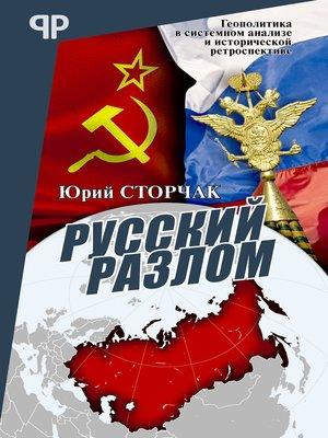 cover image of Русский разлом