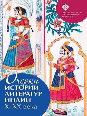 cover image of Очерки истории литератур Индии X–XX века
