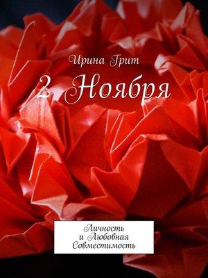cover image of 2 ноября. Личность илюбовная совместимость
