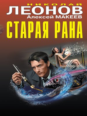cover image of Старая рана