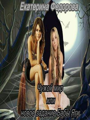 cover image of Чужой мир, или Новое задание Бабы Яги