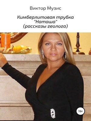 cover image of Кимберлитовая трубка «Наташа»