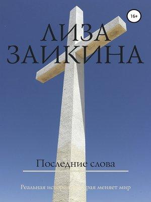 cover image of Последние слова