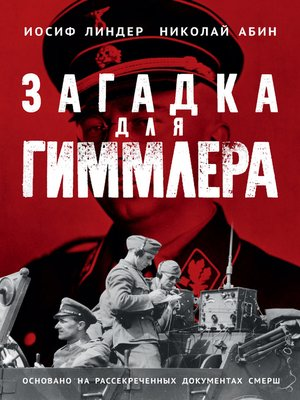 cover image of Загадка для Гиммлера. Офицеры СМЕРШ в Абвере и СД