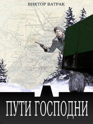 cover image of Пути Господни