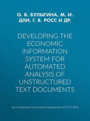 cover image of Developing the economic information system for automated analysis of unstructured text documents