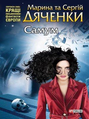 cover image of Самум (збірник)