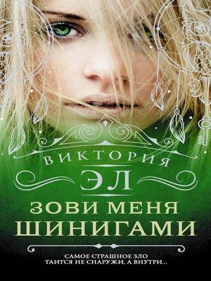 cover image of Зови меня Шинигами