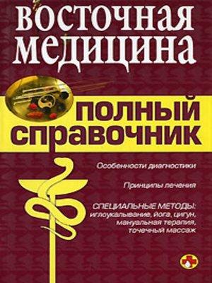 cover image of Справочник восточной медицины