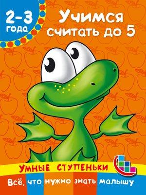 cover image of Учимся считать до 5