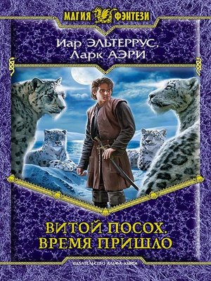 cover image of Витой Посох. Время пришло