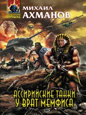 cover image of Ассирийские танки у врат Мемфиса