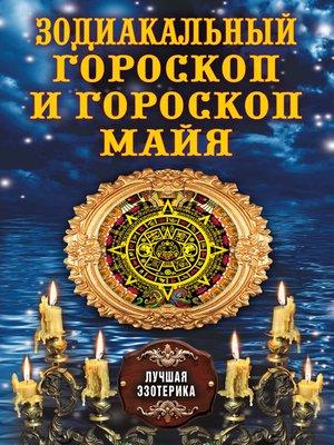 cover image of Зодиакальный гороскоп и гороскоп майя