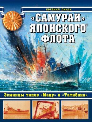 cover image of «Самураи» японского флота. Эсминцы типов «Мацу» и «Татибана»