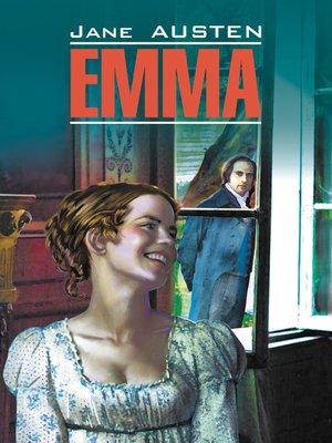 cover image of Эмма. Книга для чтения на английском языке