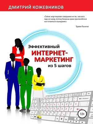 cover image of Эффективный интернет-маркетинг из 5 шагов