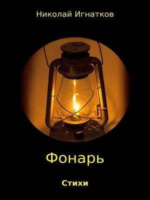 cover image of Фонарь. Сборник стихотворений