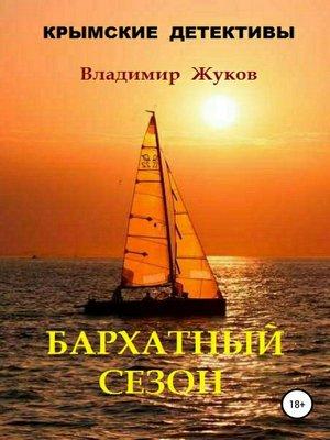 cover image of Бархатный сезон