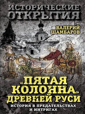cover image of «Пятая колонна» Древней Руси. История в предательствах и интригах