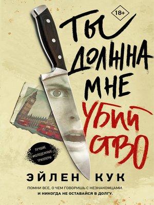 cover image of Ты должна мне убийство