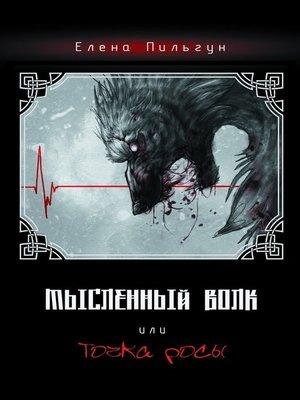 cover image of Мысленныйволк, или Точка росы