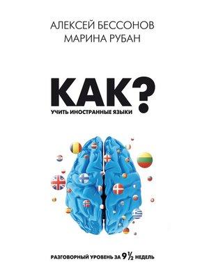 cover image of Как учить иностранные языки? Разговорный уровень за девять с половиной недель