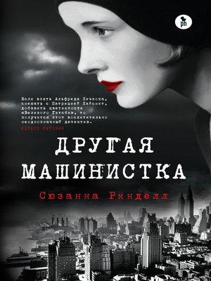 cover image of Другая машинистка
