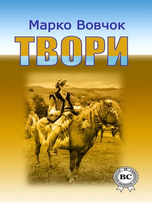 cover image of Твори