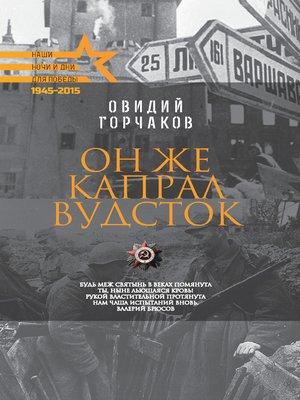 cover image of Он же капрал Вудсток